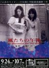 DVD Kazetachi No Gogo
